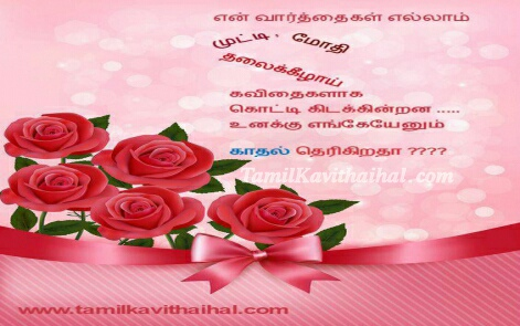 heart touching love kavithai in tamil images words varthaigal download