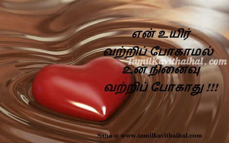 heart touching tamil kavithai about love uyir ninaivugal idhayal sana kavithaigal images download for facebook whatsapp