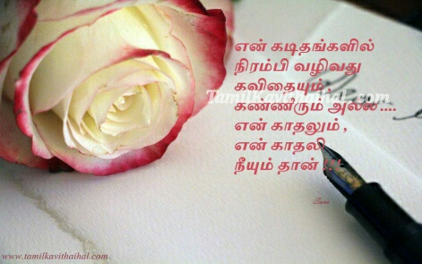 heart touching tamil kavithai kanneer kaditham love letter kadhali pen quotes images download