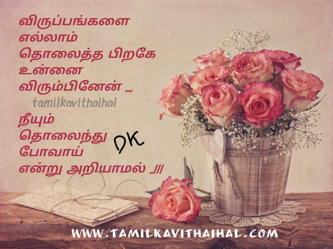 i miss you feel kadhal kavithaigal viruppam like lovefeel tholainthu povaai images
