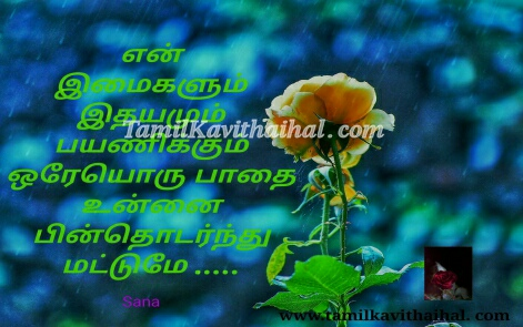 idhayam imai payanam unnai pinthodarnthu mattum tamil kadhal kavithai sana cute love poems for facebook