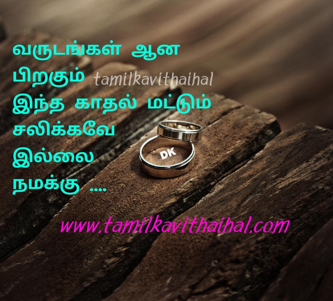 idhayam ninaivukal sumakkum kadhal kavithaigal romantic tamil images