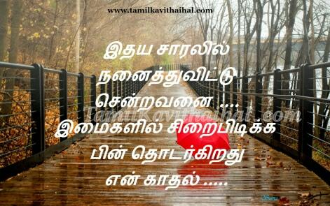 idhayam saral imai sirai pidikka en kadhal cute love tamil kavithai sana poems images