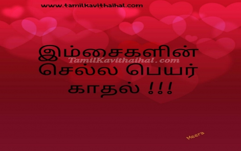 imsaikalin chella peyar kadhal cute love tamil kavithai meera poem facebook whatsapp images download