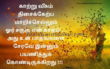 kaatru veesum thisai un patham sera thudikum en kadhal kadhalithu paar sana tamil kavithaigal love quotes images download