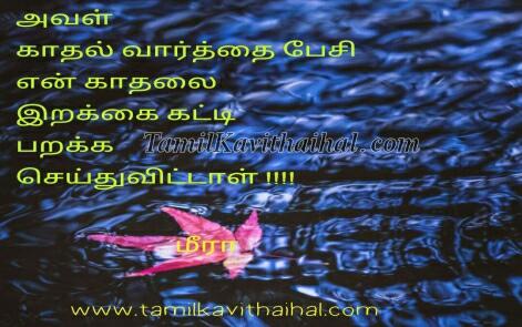 kadhal aasai varthai kaati rekkai katti paraka vittal ennai meera kavithaigal tamil poems and quotes