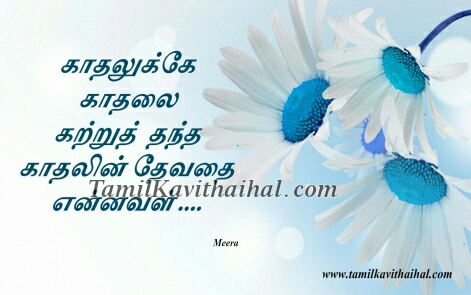 kadhal devathai thevathai aval love tamil quotes for her him meera images download