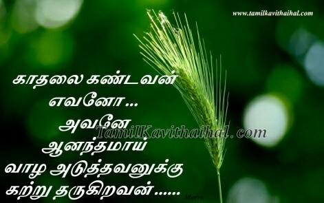 kadhal kandavan evano avan aanadham makilchi kaatru tharukiran kavithai thathuvam about love meera poem facebook images