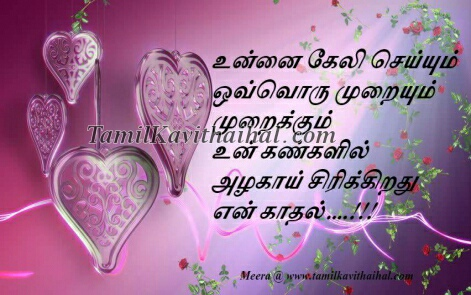 kadhal kavithaigal in tamil kangal alagu sirippu meera images download for facebook whatsapp
