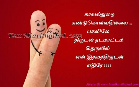 kadhal kavithaigal in tamil language idhayam thirudan police sattam meera cute quotes wallpaper for facebook whatsapp