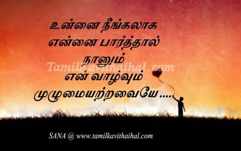 kadhal kavithaigal padithidum neram nee illatha valkai thuyaram tamil poems cute lines meera