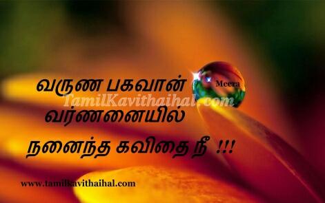 kadhal kavithaigal photos malai kavithai meera facebook whatsapp