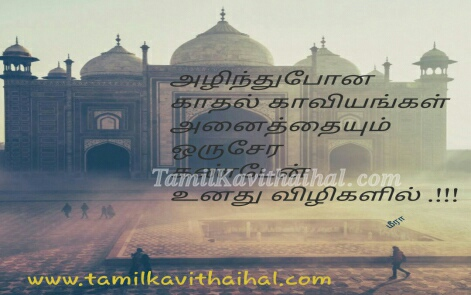 kadhal kaviyam kanden unadhu vilikal eye kavithai heart touching kadhal meera poems whatsapp images download