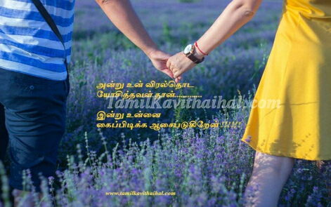 kadhal marriage love tamil kavithai quotes girl