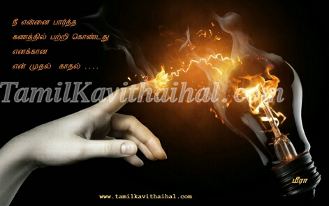 kadhal nerupu fire tamil couple kavitahi girl