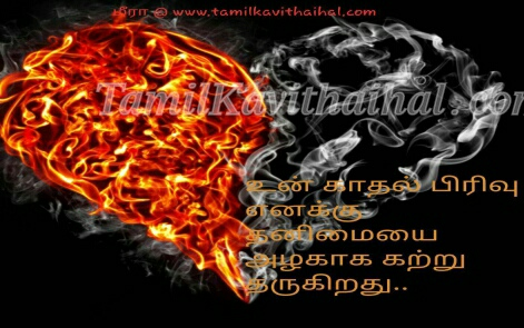 kadhal pirivu thanimai soham alaku cute pain boy feel vali love kanner one side meera poem images