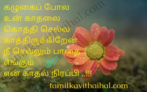 kadhal waiting kavithai nee sellum pathai love proposal nice looking meera poem pictures download