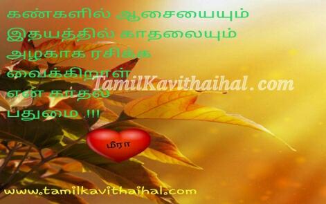 kangalil aasai idhayathil kadhalayum rasika vaikiral meera kavithaigal tamil lines and quotes for facebook