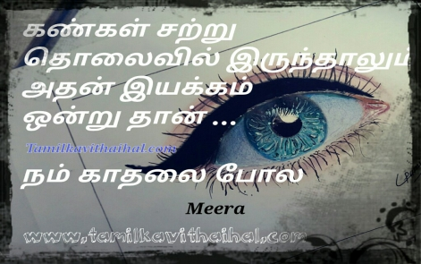 kankal tholavil iyakkam ondru kadhal eye kavithai in tamil meera poem whasapp images download
