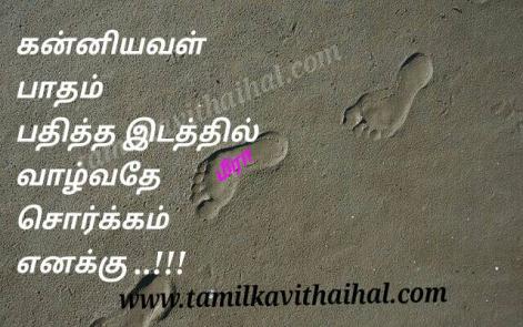 kanniyaval patham pathintha idam sorkkam heaven kadhal kavithai meera poem hd wallpaper pic
