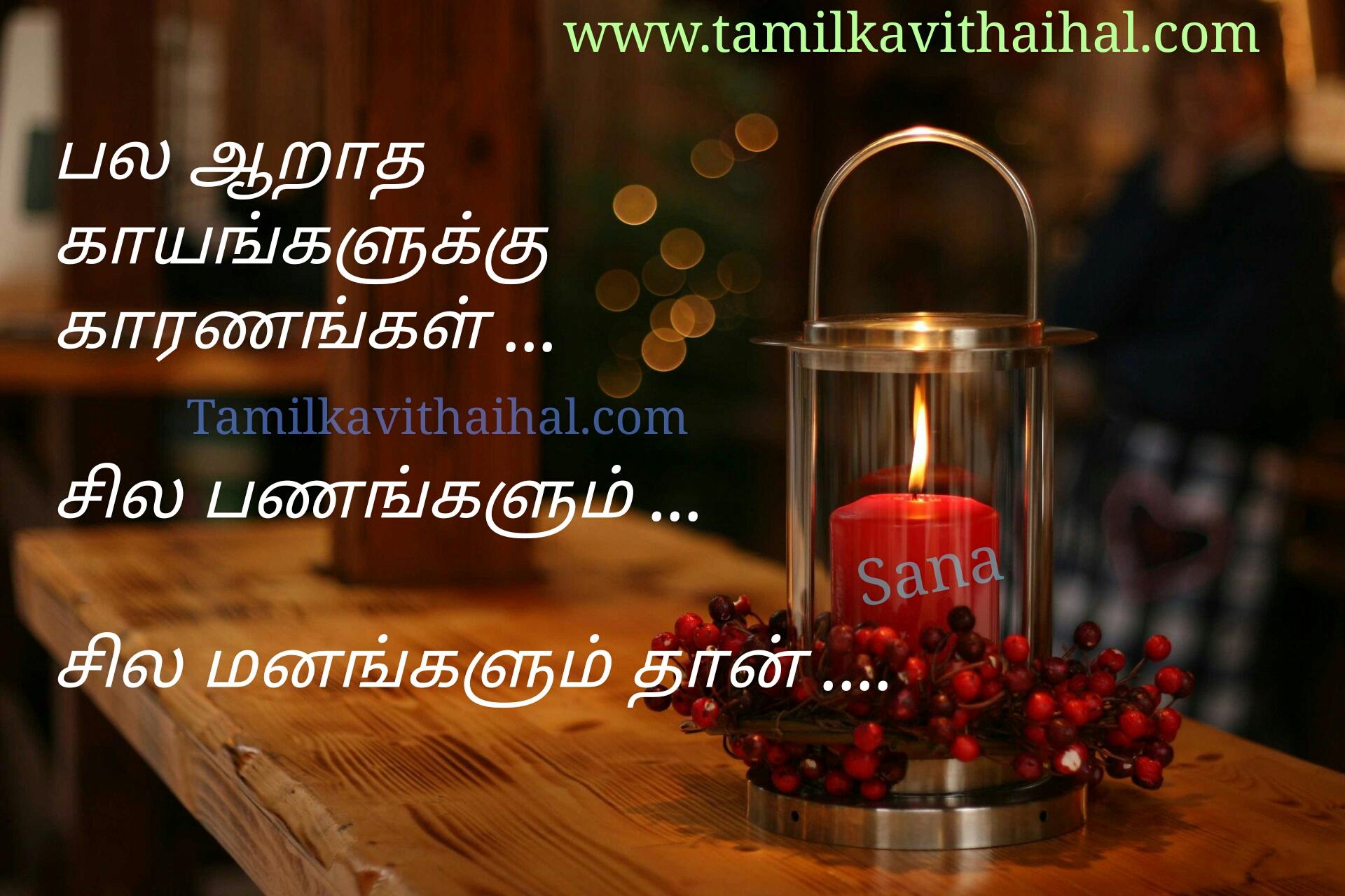 kavithai about panam money manam heart