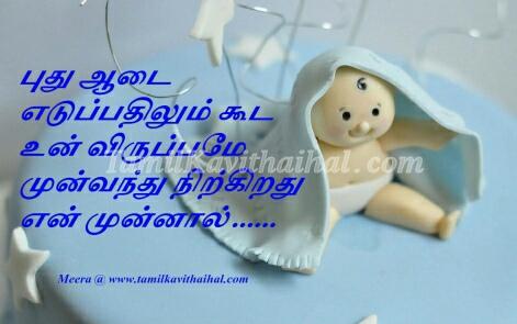 kavithai image new dress girl feel love proposal meera tamil download