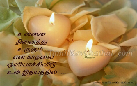 kavithai in tamil about love boy feel vilaku idhayam oli meera images download for facebook