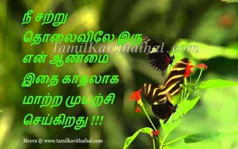 kavithai in tamil about love boyfriend girlfriend meera images download