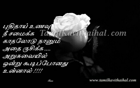 kavithai in tamil about love husband wife samayal unavu sana couples images download