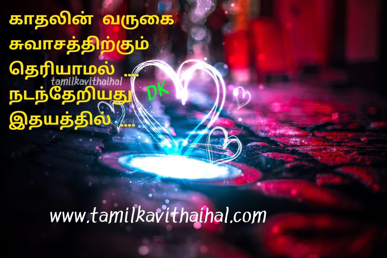 kavithai in tamil feeling husbend missyou true lover girls swasam idhayam kadhalkavithai