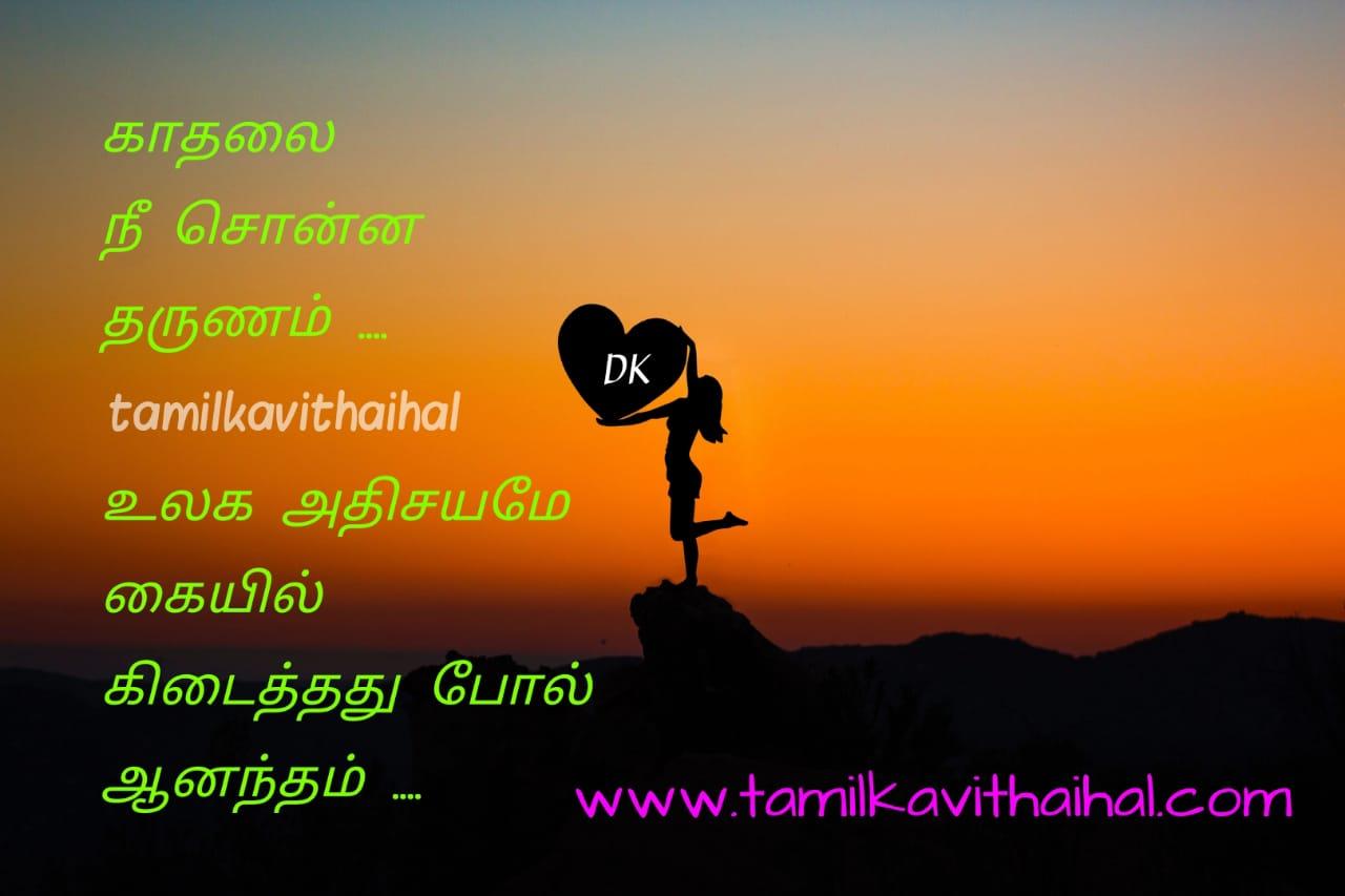 kavithai in tamil love girlfriend boyfriend bestie kavithaigal
