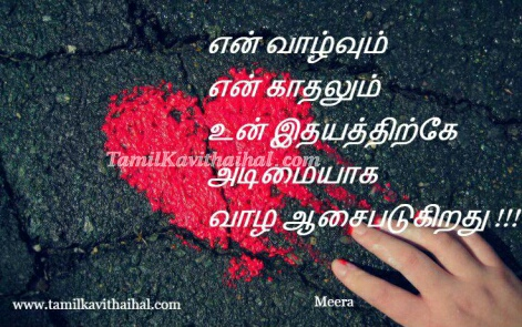 kavithai in tamil valkai kadhal unake adimai  meera heart love proposal images download