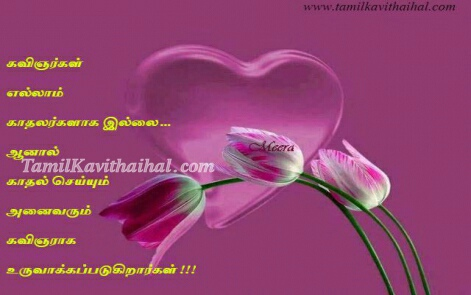 kavithai kadhal tamil kavingar boy propose girl love wallpaper