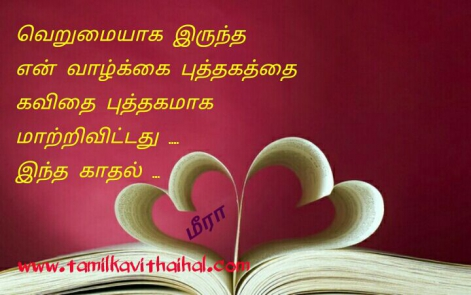 latest facebook kadhal kavithaigal meera love quotes