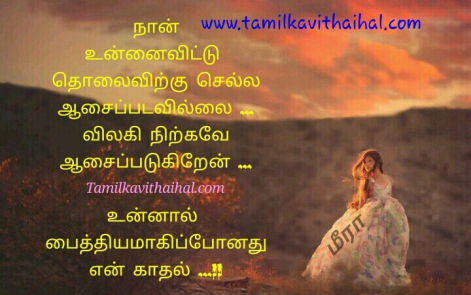 latest love mad quotes in tamil wahtsapp dp status meera