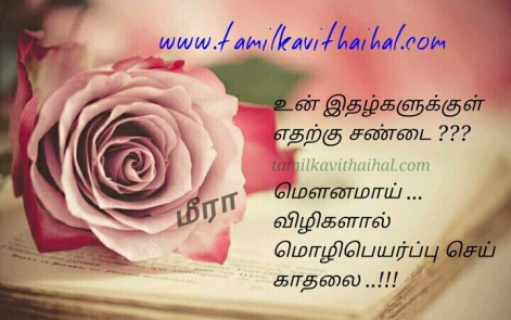 latest sweet love kavithaigal tamil language kadhal mounam moli vili idhal lips eyes romance quotes