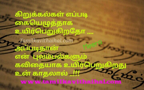 latest tamil whatsapp dp for lover quotes in tamil kavithaigal pulambal uyir un kadhal meera images
