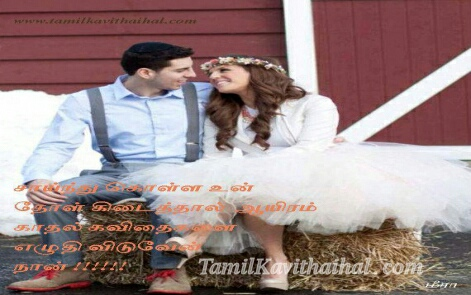 love feel quotes tamil kavithai cute pair