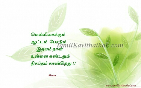 love kavithaigal in tamil sms isai nisaptham mellisai meera unnai kandathum facebook profile whatsapp dp status