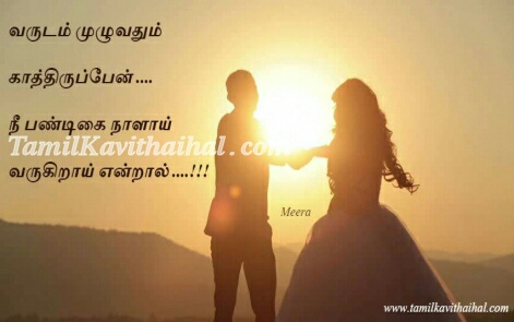 love romance couple tamil kavithai image sunset boy feel