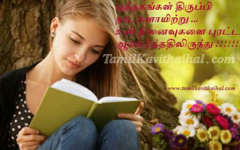 love tamil kavithai quotes girl kadhal letter
