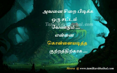 love tamil kavithaigal in tamil language sirai kutram kollai thandanai meera poems pictures download