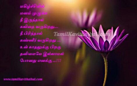 magilchi tamil kadhal kavithai parvai poo punnagai image HD download