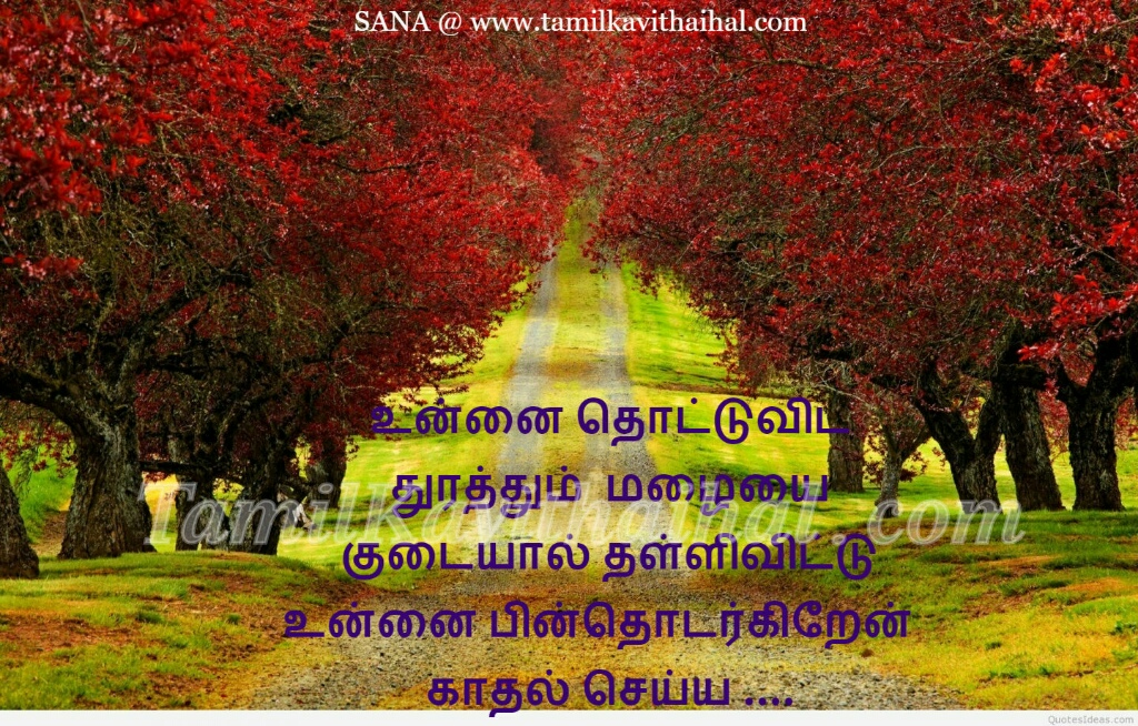 malai thurathum unnai thottu parka kavithaigal in tamil about kudai sana love poems HD images tamil quotes