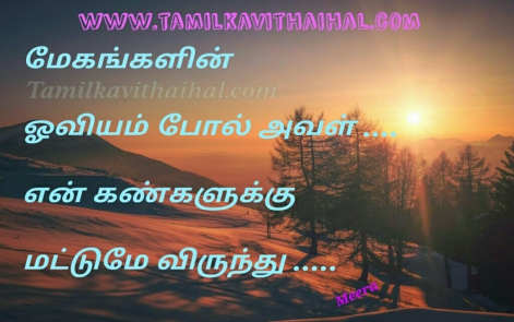 mekam oviyam kankal virunthu cute romantic word husbend and wife kavithai meera poem whatsapp images download