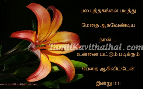 methai pethai girl feel pengal kadhal kavithai mayakkam love quotes meera images poems download