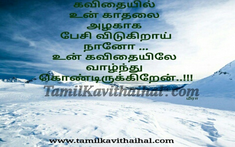 most beautiful boy love proposal cute kavithai in tamil alagu valkai girl meera poem images