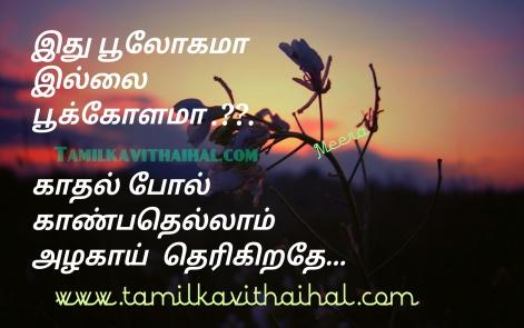 most beautiful kadhal kavithai poolokam alaku world love cute meera poem images download