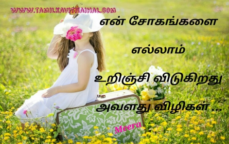 most beautyful love words from boys soham vilikal eye kavithai in tamil meera poem facebook whatsapp images