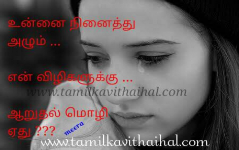 most painful kavithai kanner unnai ninaithu alum vili meera poem dp whatsapp image facebook pic